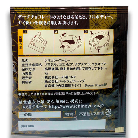 【コクと深み】箱根一の湯珈琲 5pc 銀座「TORIBA COFFEE」と共同開発