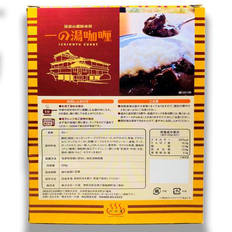 【箱なしでお得】箱根山麓豚使用 一の湯カレー(箱無し)10㍶