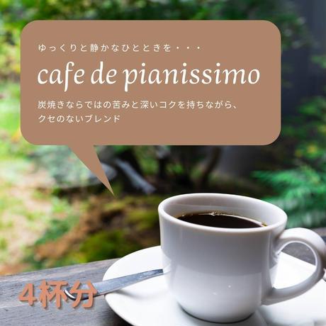 【本格炭焼きコーヒー】cafe de pianissimo ドリップバッグ入り 10g×4袋
