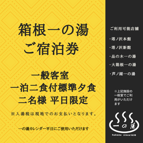 【宿泊券】一般室 ペア宿泊券(平日限定・1泊2食付)