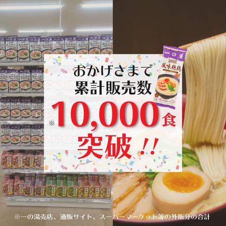 【濃厚&クリーミー】オリジナル鶏白湯ラーメン「風味絶鶏」(2人前×3袋)