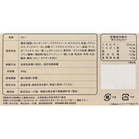 【まとめ買いでお得】箱根山麓豚使用 一の湯カレー 10pcセット