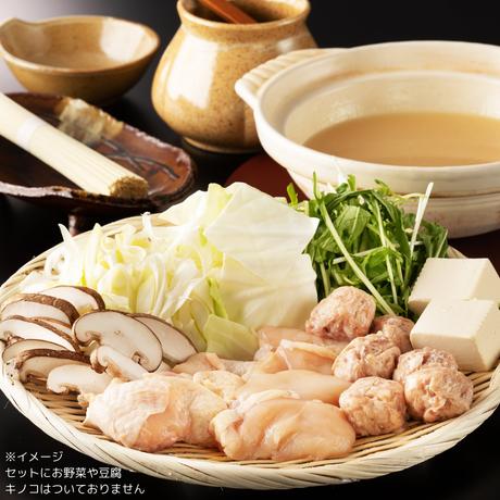 【絶品】濃厚白湯スープで味わう水炊き風鍋セット(2人前) 送料無料