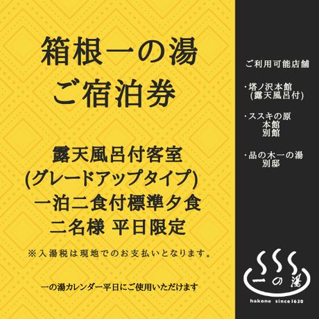 【宿泊券】露天風呂付客室 ペア宿泊券(平日限定・1泊2食付)
