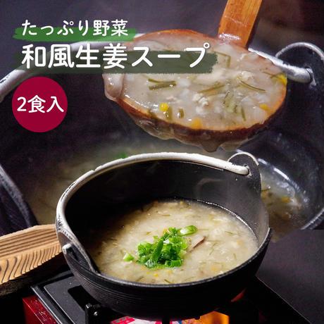 【野菜たっぷり】旅館の朝食の味 和風生姜スープ 2人前