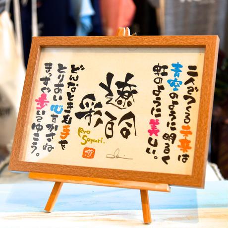 """""""Calligraphy""""名前入りメッセージ"""
