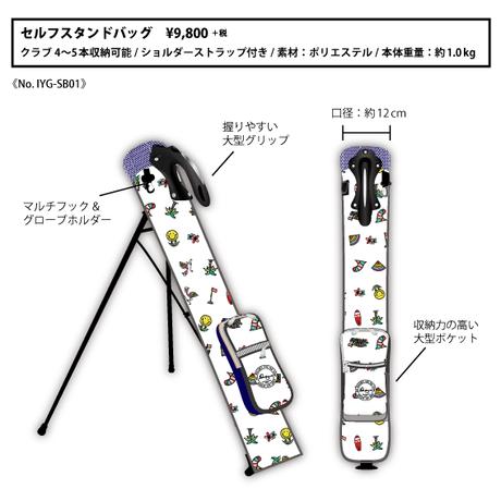 ICHINOYUME GOLF セルフバッグ(フード付)