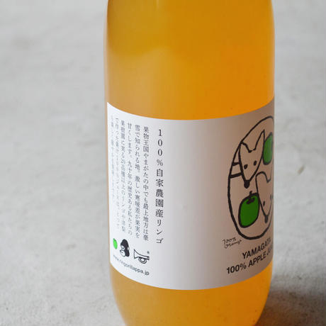 リンゴリらっぱ リンゴジュース  1000ml