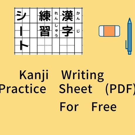 Printable Kanji Writing Practice Sheet (PDF) - Free