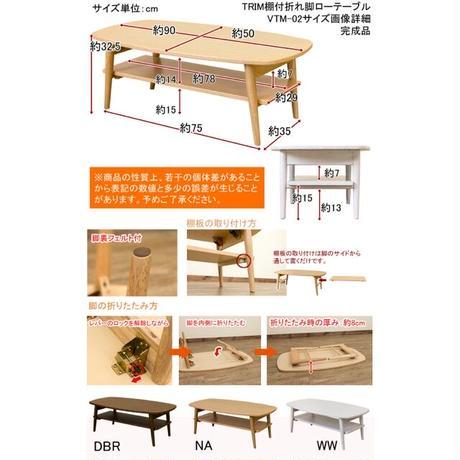 サカベ TRIM 棚付折れ脚ローテーブル DBR/NA/WW