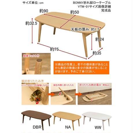 サカベ【WWのみ予約販売】 BONNY 折れ脚ローテーブル DBR/NA/WW