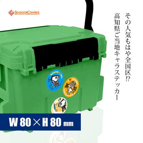高知県ご当地キャラ×SFC コラボステッカー