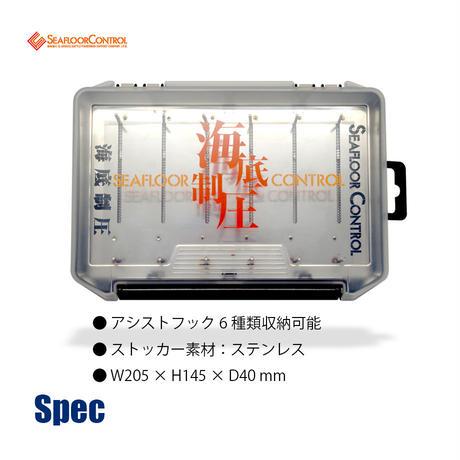 海底制圧フックケース(ストッカー付き)