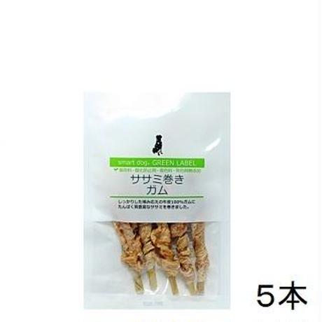 犬 おやつ グリーンラベル  ササミ巻きガム 5本【0636】