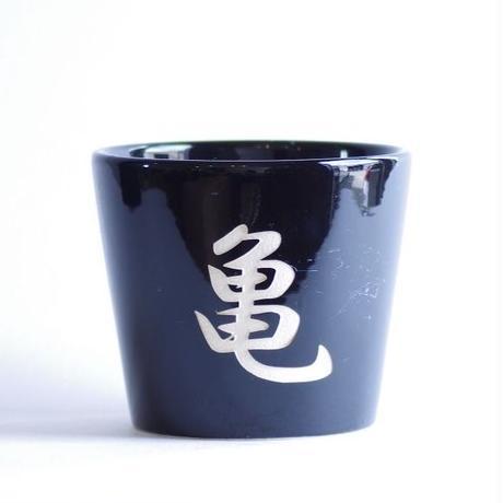 漢字ポット 亀鉢 L