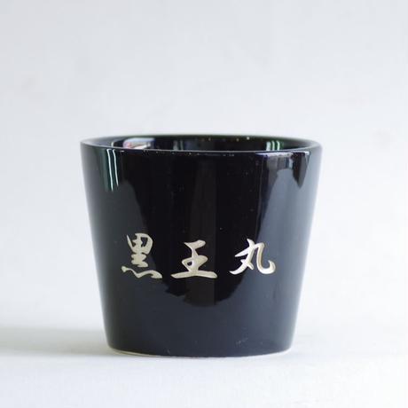 ネームポット 黒王丸 L