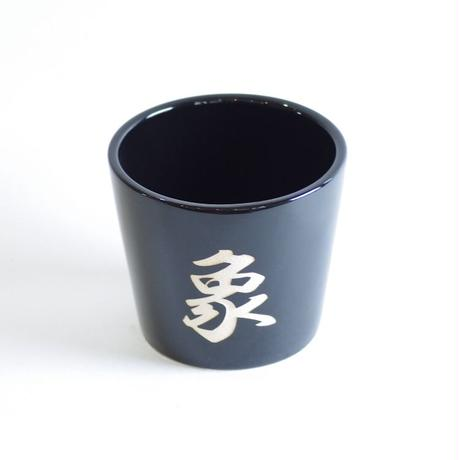 漢字ポット 象鉢 L
