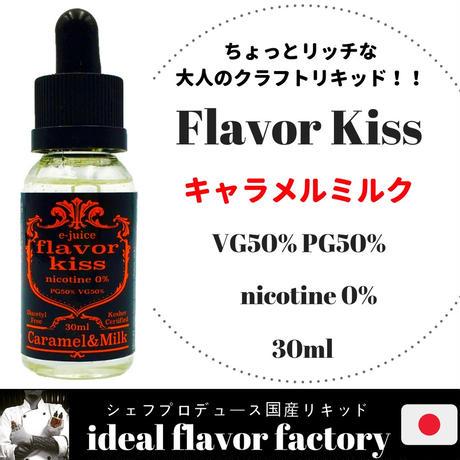 【シェフが作るクラフトリキッド】 VAPE 電子タバコ 国産 リキッド 爆煙 Flavor Kiss キャラメルミルク味 (30ml)