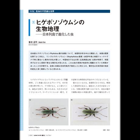 2019年7月発行号/特集/養老 孟司 氏