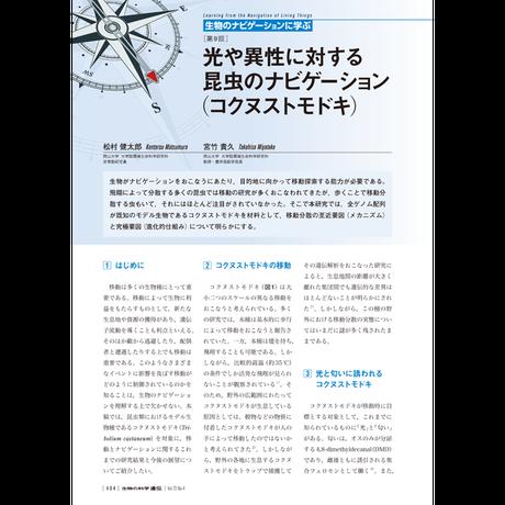 2019年7月発行号/生物のナビゲーションに学ぶ/宮竹 貴久 氏