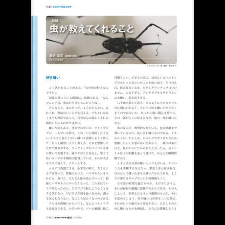 2019年7月発行号/特集/総論-養老 孟司 氏