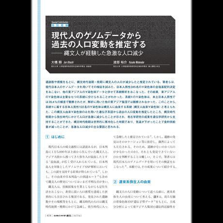 2019年9月発行号/特別寄稿/大橋 順 氏