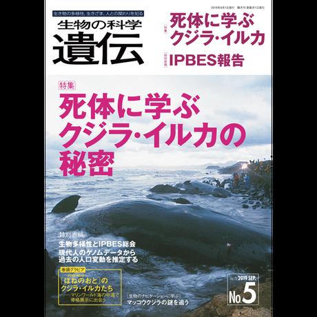 『生物の科学 遺伝』2019年73-5(9月発行号)全冊PDF(別サイトで縮刷版の閲覧可)