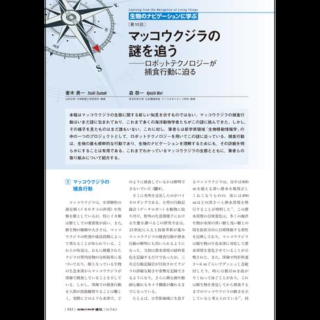 2019年9月発行号/生物のナビゲーションに学ぶ/妻木 勇一 氏,森 恭一 氏