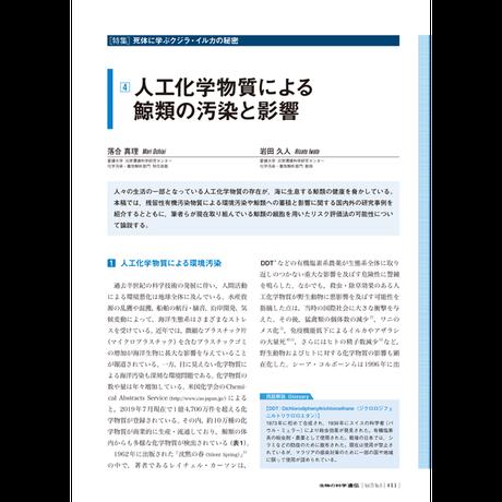 2019年9月発行号/特集/落合 真理 氏