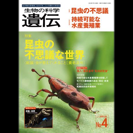 『生物の科学 遺伝』2019年73-4(7月発行号)全冊PDF(別サイトで縮刷版の閲覧可)