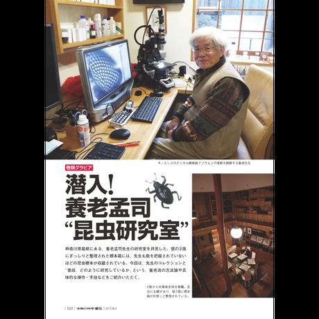 2019年7月発行号/巻頭グラビア/養老 孟司 氏