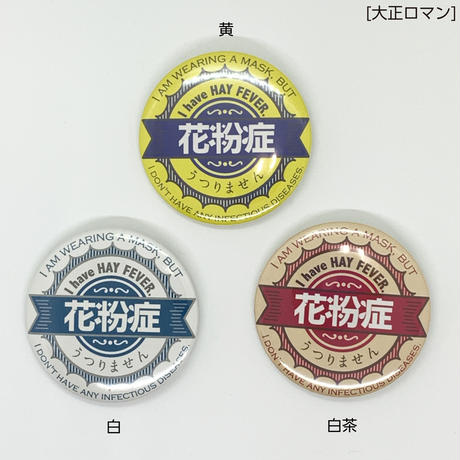 【あぴーる缶バッジ】100㎜[花粉症・喘息]