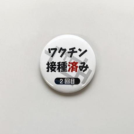 【ワクチングッズ】缶バッジ44㎜ (5種)