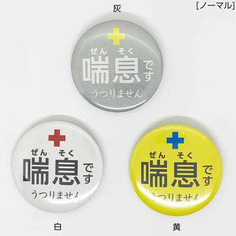 【あぴーる缶バッジ】75㎜[花粉症・喘息]