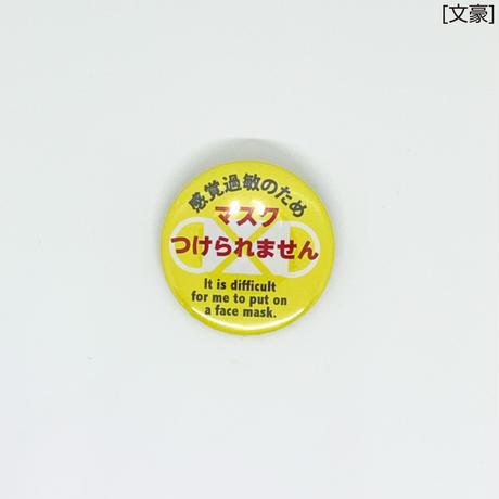 【あぴーる缶バッジ】44㎜[花粉症・喘息・過敏症]