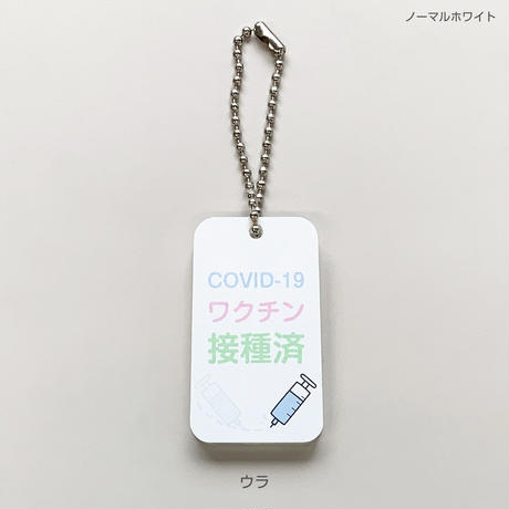 【ワクチングッズ】アクリルチャーム (3種)