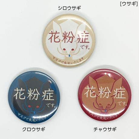 【あぴーる缶バッジ】25㎜[花粉症・喘息]
