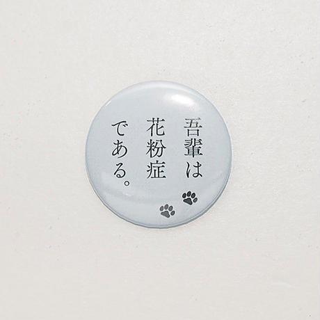 花粉症あぴーる缶バッジ[花粉症 文豪]