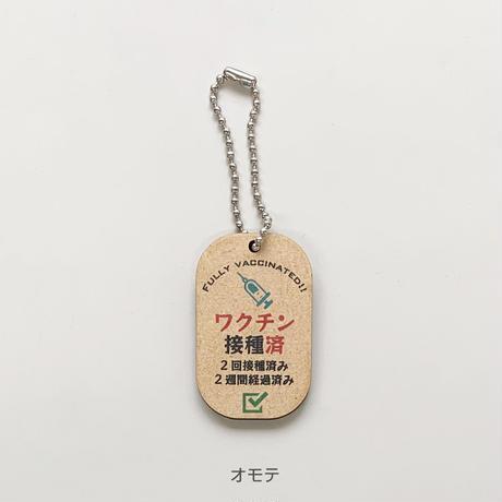 【ワクチングッズ】木製チャーム・クリップバッジ(MDF材)