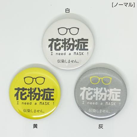 【あぴーる缶バッジ】32㎜[花粉症・喘息]