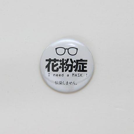 花粉症あぴーる缶バッジ[花粉症]