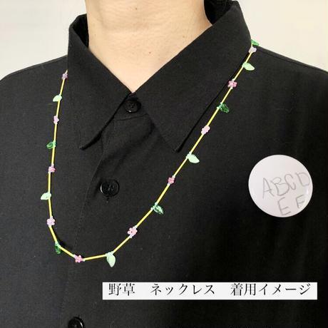 idola Original Kit 「マスクストラップ&ネックレス / 野草  col. ブルー × ブラウン」