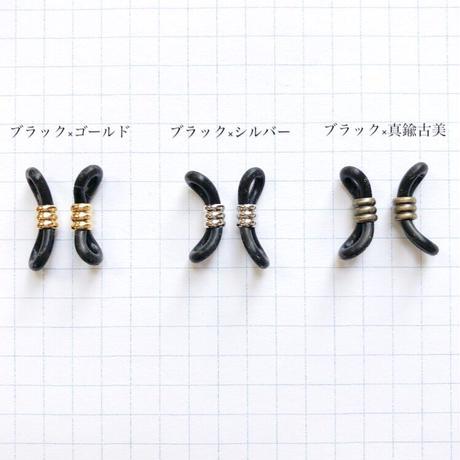 メガネチェーンパーツ【1ペアセット】