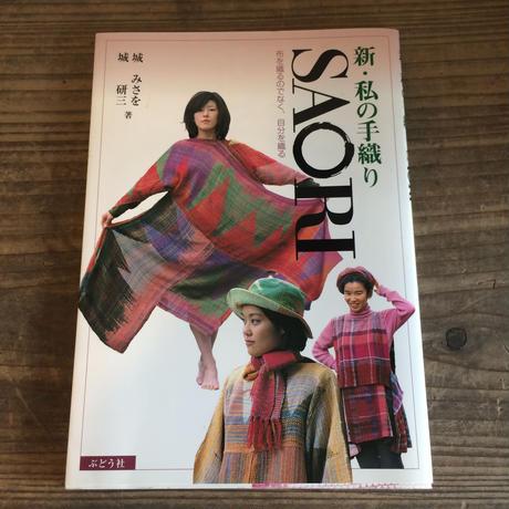 【B0042】新・私の手織り  SAORI 城 みさを・城 研三