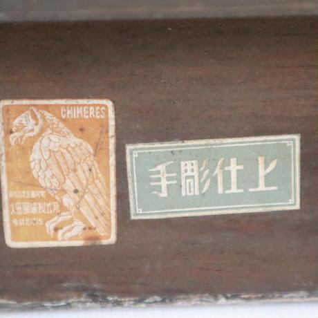 【古道具231】  ビンテージウッドフレーム 手彫仕上印 ⑧