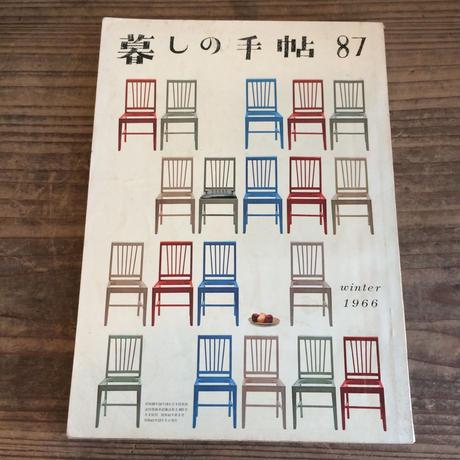 ■暮しの手帖78号early spring■