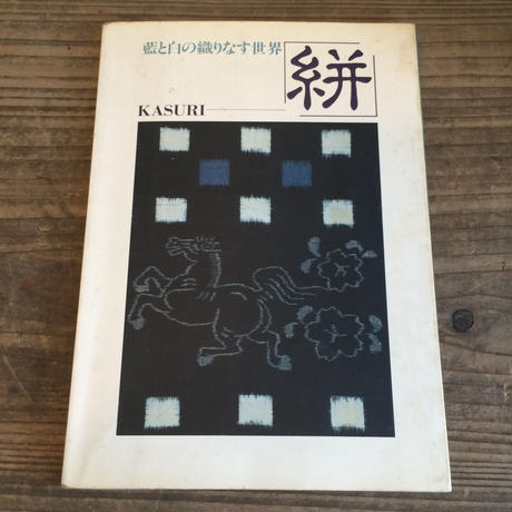 【B0039】  絣 KASURI   藍と白の織りなす世界