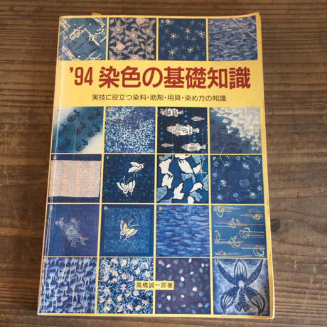 【B0053】希少 絶版 '94 染色の基礎知識