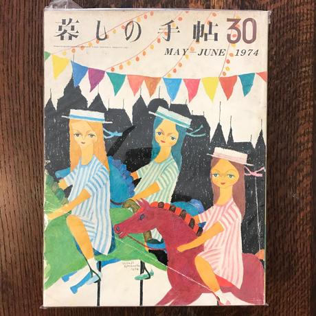 ■Ⅱ暮しの手帖 30号 1974年 MAY-JUNE■