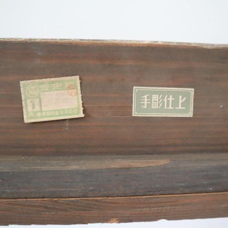 【古道具226】  ビンテージウッドフレーム 手彫仕上印 ③